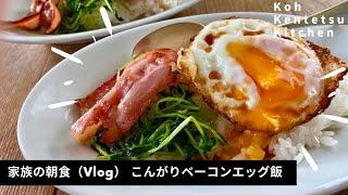 ベーコンエッグ飯|Koh Kentetsu Kitchen【料理研究家コウケンテツ公式チャンネル】さんのレシピ書き起こし