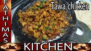 Tawa chicken / கல் கோழி / சிக்கன் மசாலா /best side dish