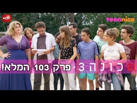שכונה 3 - פרק 103 המלא!