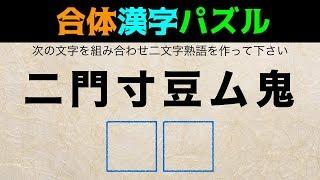 【漢字パズル】わかると超スッキリの合体漢字クイズ!文字を組み合わせて二字熟語