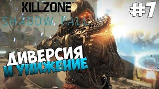 Killzone: Shadow Fall. Серия 7 [Диверсия и унижения]