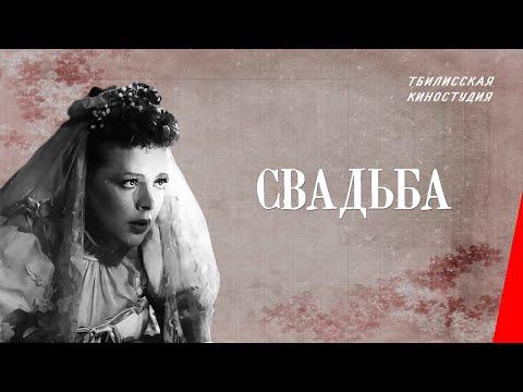 Свадьба (1944) фильм