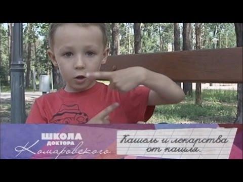 Кашель у ребенка, ребенок кашлеет - Симптомы и лечение