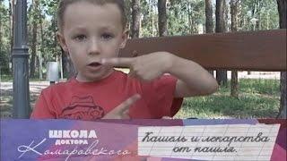 Кашель и лекарства от кашля - Школа доктора Комаровского