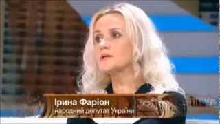 Ірина Фаріон -