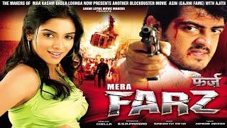 mera Farz Full Movie Part 4