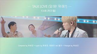 [THAISUB] TALK LOVE (말해! 뭐해?)_K.Will (케이윌)