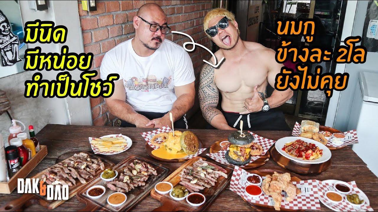 แดกกับเด้า EP.02 Huakhai l นักเพาะกายแถวหน้าของประเทศไทย เค้าใช้ชีวิตกันยังไง