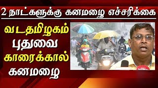 Chennni weather report for next two days Chennai and tamilnadu to get heavy rainfall Tamil news