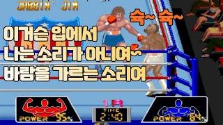 추억의 오락실 복싱게임 8선 그 옛날 권투게임들을 알아…