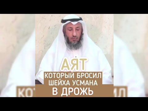 АЯТ КТОРЫЙ БРОСИЛ ШЕЙХ УСМАНА АЛЬ-ХАМИСА В ДРОЖЬ | Шейх Усман аль-Хамис