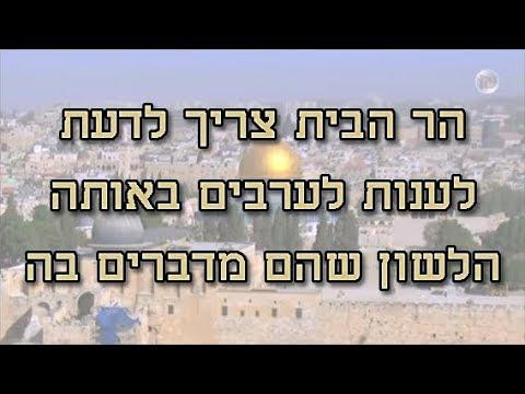 הר הבית | צריך לדעת לענות לערבים באותה הלשון שהם מדברים בה