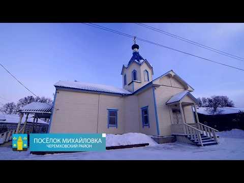 Возвращение Святыни в Черемховский район!