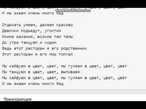 Кайфуем в цвет - минус (Карен Черноморских)
