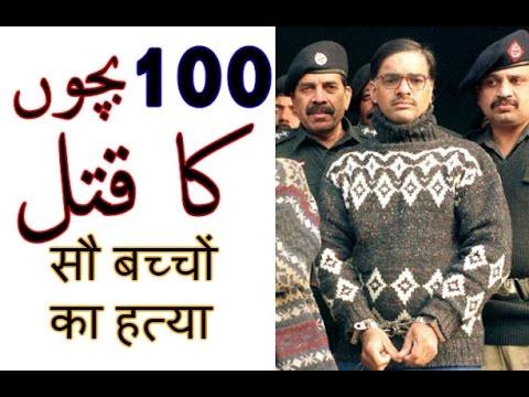 Pakistani serial killer (Javed iqbal) kill more then 100 childerns-سو بچوں کا قتل-सौ बच्चों का हत्या