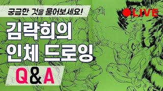 【김락희의 인체 드로잉 】(full Ver.) 김락희의 인체 드로잉 책을 보며 궁금했던 점을 물어보고 답해주는 시간!