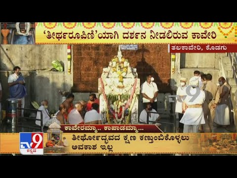 Countdown has begun for Cauvery Theerthodbhava, which occurs on Tula Sankramana