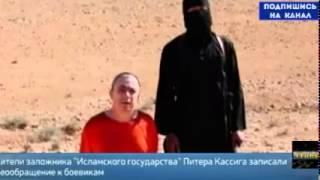 МОЛНИЯ! Родители заложника-британца записали обращение к боевикам ИГ! Новости, 2014 mp4