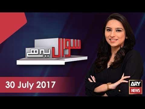 Sawal Yeh Hai 30th July 2017-No conspiracy hatched in Panama case: Naeem Bukhari