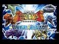 【恐竜キング 目覚めよ!新たなる力!!】DINOSAUR KING