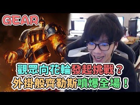 【Gear】觀眾向花輪發起挑戰!QWE三招把敵人變不見?