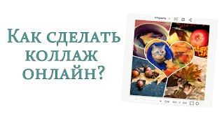 Как сделать коллаж онлайн, без регистрации?(В видео показываю, как создать коллаж из фото онлайн, используя инструмент на сайте fotokomok.ru и fotor.com. НАВИГАЦИ..., 2015-10-28T11:30:01.000Z)