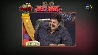 Jabardasth | 16th November  2017  | Latest Promo