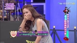 [安全系列] 吳姍儒(Sandy) 小明星大跟班 20170612