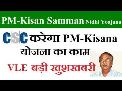 csc pm kisan yojana,pm kisan yojana csc, csc se pm kisan yojana registration