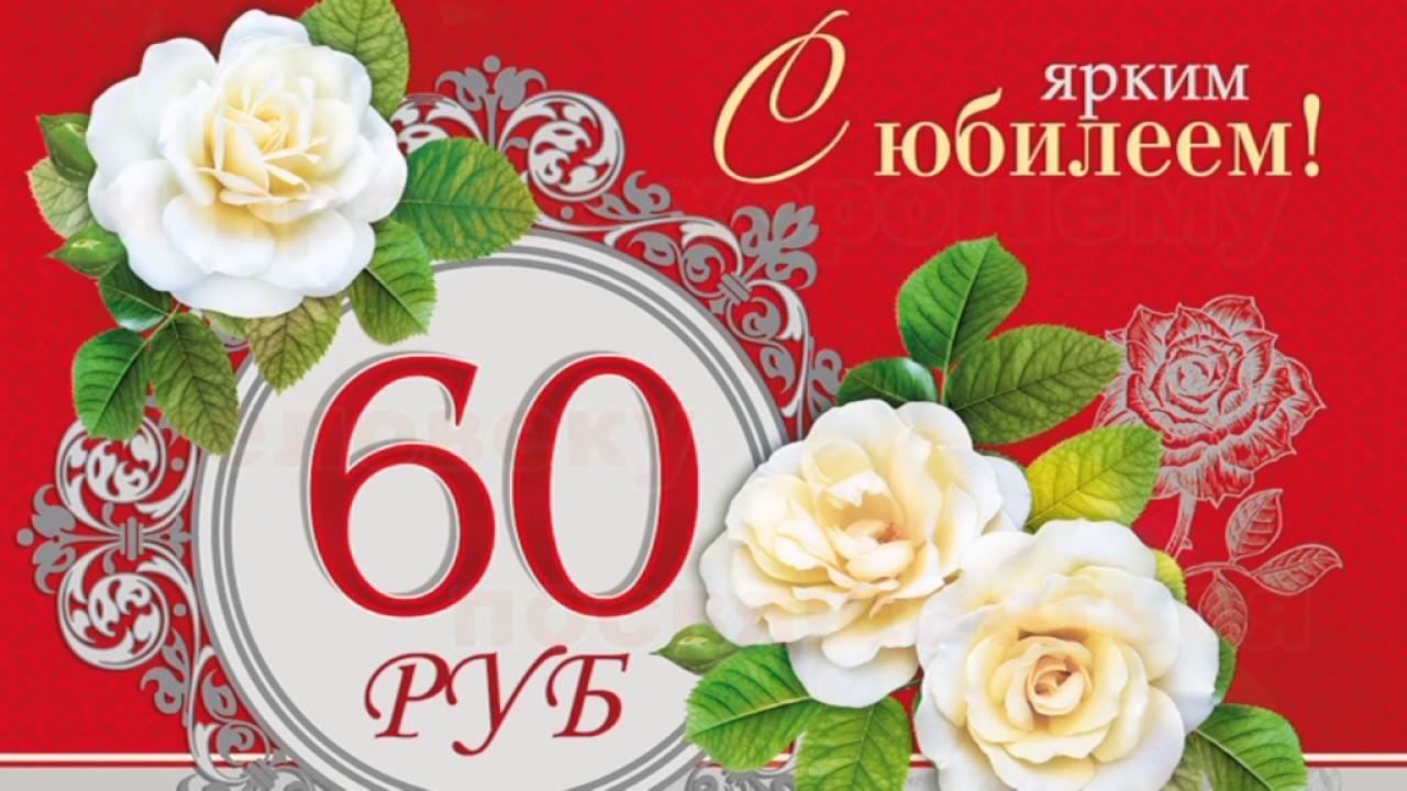 Поздравление с днем рождения валентина 60 лет