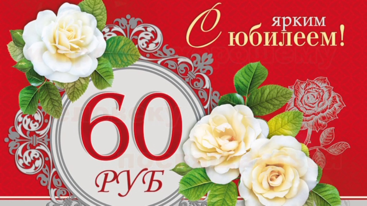 На юбилее поздравление от невесток 664