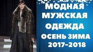 видео Модная мужская обувь 2016: тенденции и актуальные тренды