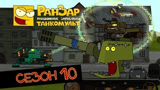 - Танкомульт все серии Сезон 10 РанЗар