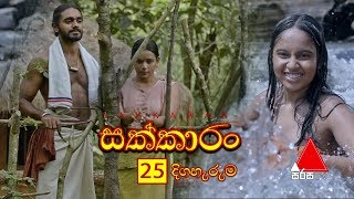 Sakkaran | සක්කාරං - Episode 25 | Sirasa TV Thumbnail
