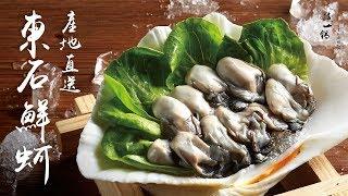 【產地直送 – 東石鮮蚵】給您,最鮮美的蚵仔。這一鍋皇室秘藏鍋物