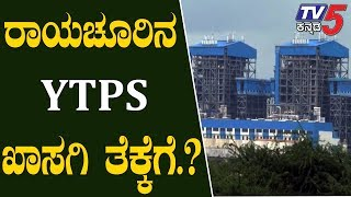 Whether the Government is planning to privatize YTPS.?   Raichur News   TV5 Kannada Video