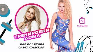 Оля Полякова и Ольга Сумская Тренировки дома День четвертый