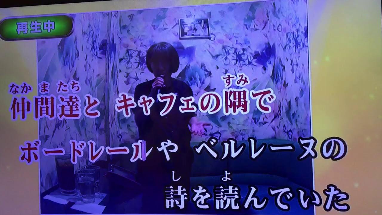 ラ・ボエーム(±0)☆ シャンソン 日本語歌詞 ♪ 歌:望月和美 - YouTube