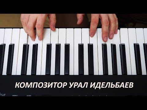 Композитор Урал Идельбаев