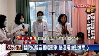 屏東基督教醫院組福音團 唱聖歌撫慰病患-民視新聞