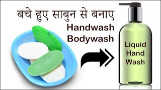 बचे हुए साबुन से घर पर बनाएं Handwash / Bodywash   How to make Liquid Handwash