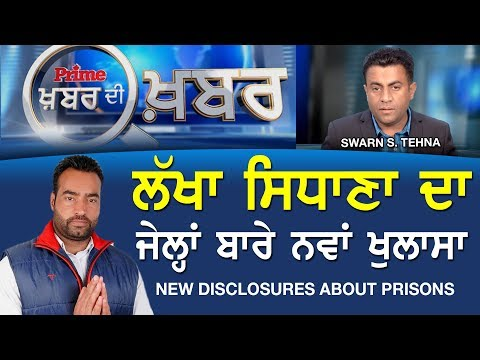 PRIME KHABAR DI KHABAR #371 - New Disclosures About Prisons