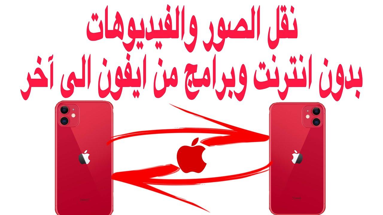 نقل الصور والفيديوهات من أيفون لأيفون بدون انترنت او برامج Youtube