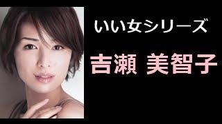 吉瀬 美智子 写真集!(きちせ みちこ)MICHIKO KICHISE 吉瀬美智子 動画 23