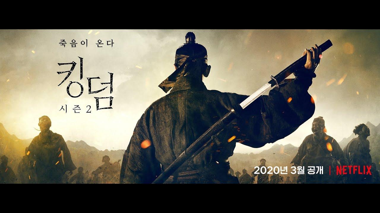 킹덤 시즌 2 (Kingdom, 2020) 죽음이 온다 - 예고편 - YouTube