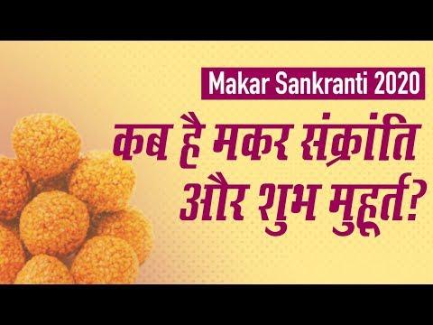 makar-sankranti-2020:-14-या-15-january-कब-है-मकर-संक्रांति,-साथ-ही-जानें-शुभ-मुहूर्त