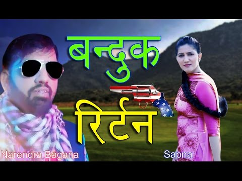 Bandook 2 || बन्दूक 2 || Super Hit Song New 2017 || Narender Badana Punam Gosawmi  New Song