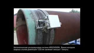 Argovision ультразвуковой контроль(http://www.mnpo-spektr.ru/catalog/ultrazvukovaya-sistema/argovision/ Автоматическая ультразвуковая система Argovision. -- ООО