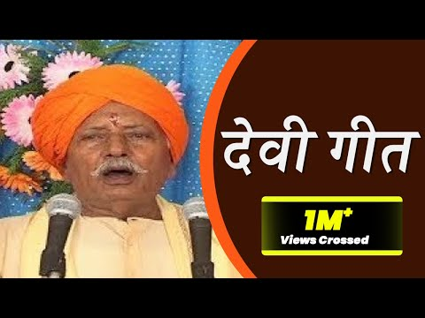 सुपरहिट बिरहा   देवी गीत   स्वर - राम कैलाश यादव -  Devi Geet ( Bilveriya)HD-Vidio