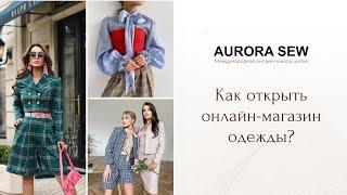 Как открыть интернет магазин одежды?